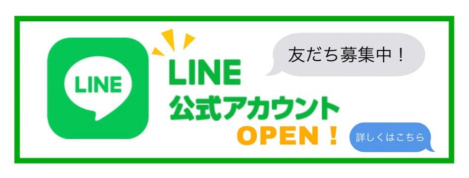 琴浦町LINE公式アカウント開設