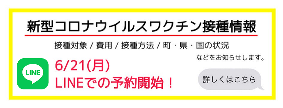 新型コロナウイルスワクチン接種情報_LINE予約開始