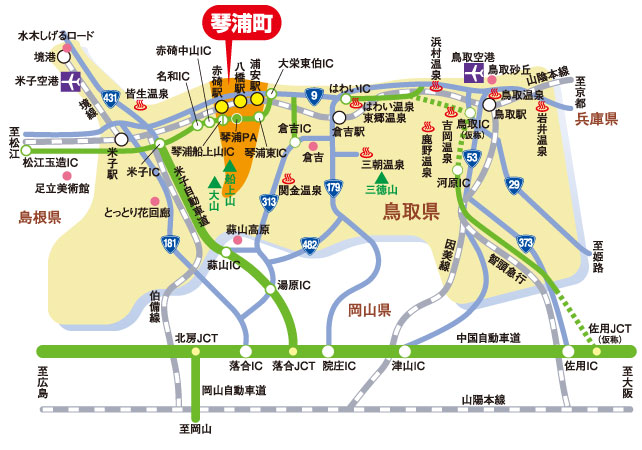 琴浦町へのアクセス