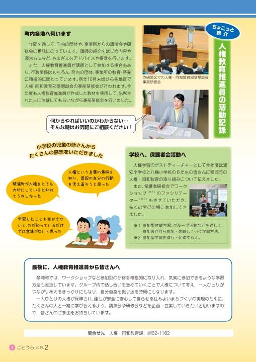 広報ことうら vol.174